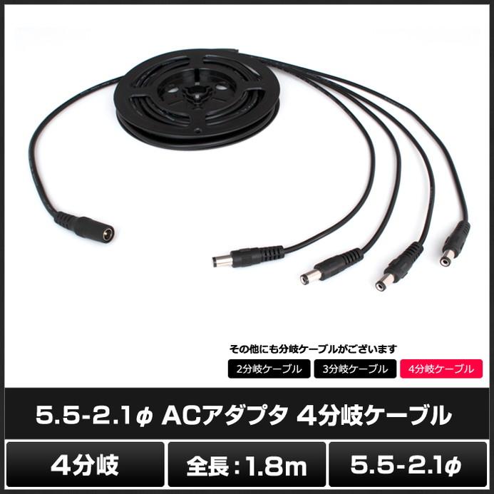 Kaito6142(10本) ACアダプタ4分岐ケーブル  5.5-2.1φ [1.8m]