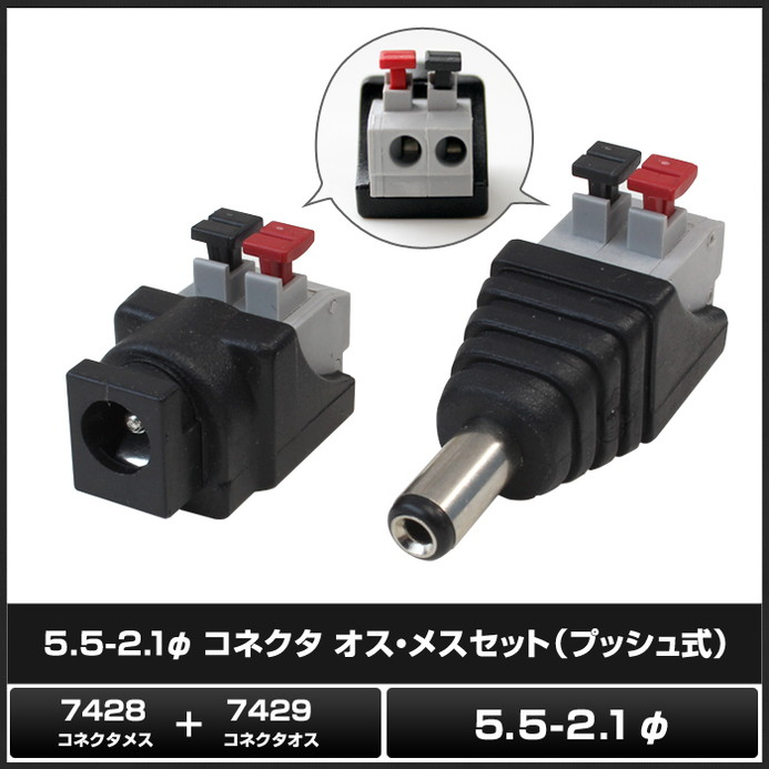 Kaito7409(500セット) 5.5-2.1φコネクタ オス・メスセット(プッシュ式) ND2P-M/ND2P-M