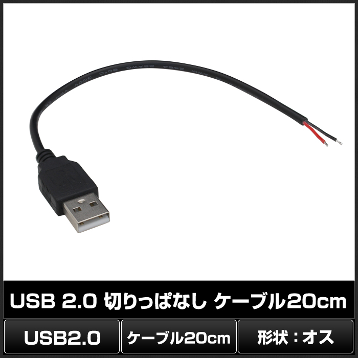 Kaito7328(10本) USB 2.0 切りっぱなしケーブル 20cm オス