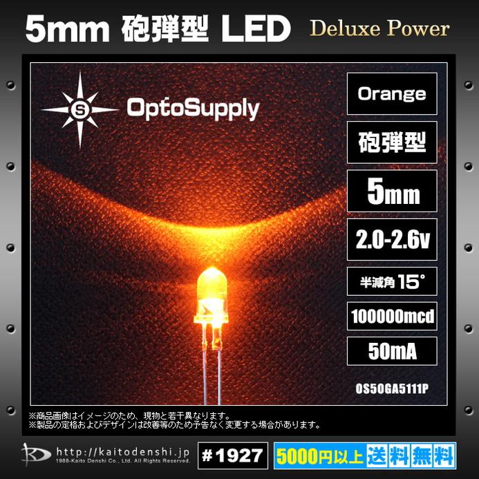 Kaito1927(1000個) LED 砲弾型 5mm Orange OptoSupply Deluxe Power 100000mcd 50mA 15deg [OS5OGA5111P]
