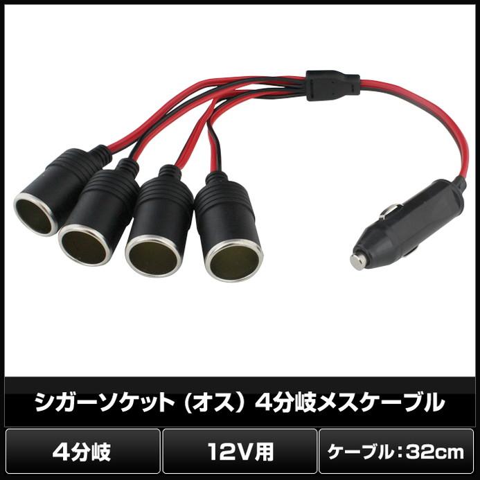 6066(50個) シガーソケット (メス) 4分岐メスケーブル