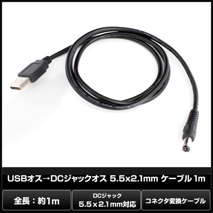 7885(1個) USBオス→DCジャックオス 5.5x2.1mm ケーブル 1m