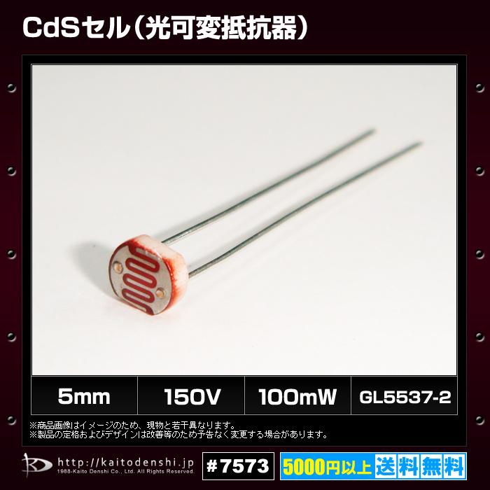 Kaito7573(10個) 5mm CdSセル(光可変抵抗器) GL5537-2
