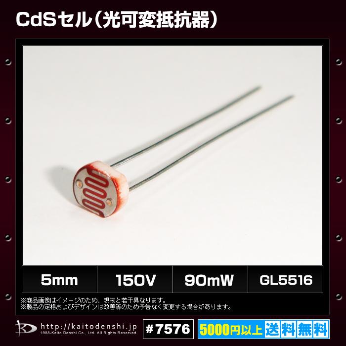 Kaito7576(100個) 5mm CdSセル(光可変抵抗器) GL5516