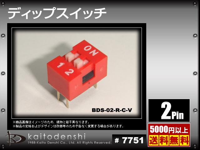 Kaito7751(1個) 標準2.54mmピッチ ディップスイッチ 2連