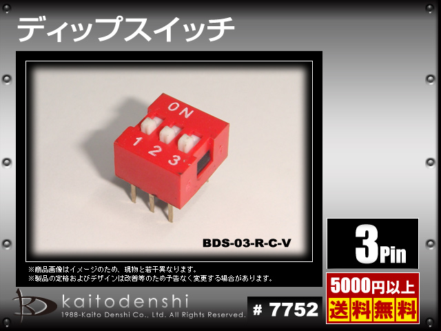 Kaito7752(1個) 標準2.54mmピッチ ディップスイッチ 3連