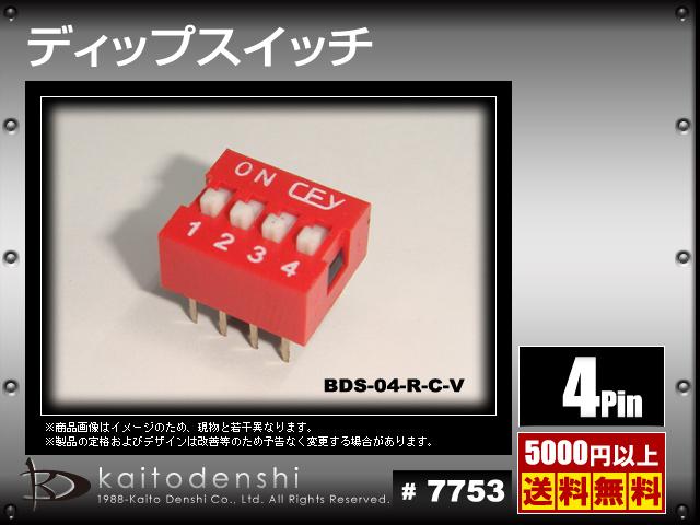 Kaito7753(1個) 標準2.54mmピッチ ディップスイッチ 4連