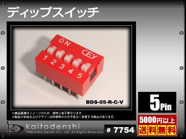 Kaito7754(10個) 標準2.54mmピッチ ディップスイッチ 5連