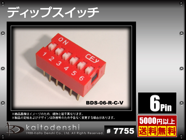 Kaito7755(1個) 標準2.54mmピッチ ディップスイッチ 6連