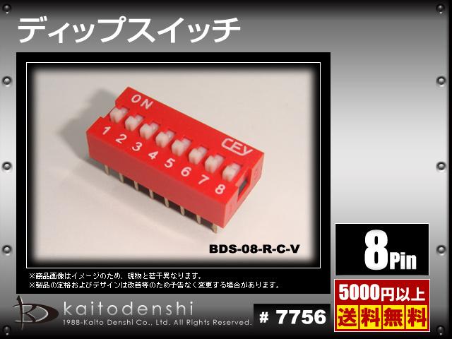 Kaito7756(1個) 標準2.54mmピッチ ディップスイッチ 8連