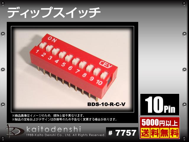 Kaito7757(10個) 標準2.54mmピッチ ディップスイッチ 10連