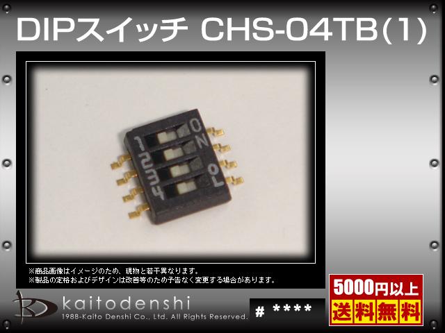 CHS-04TB(1個) CHS-04TB DIPスイッチ COPAL