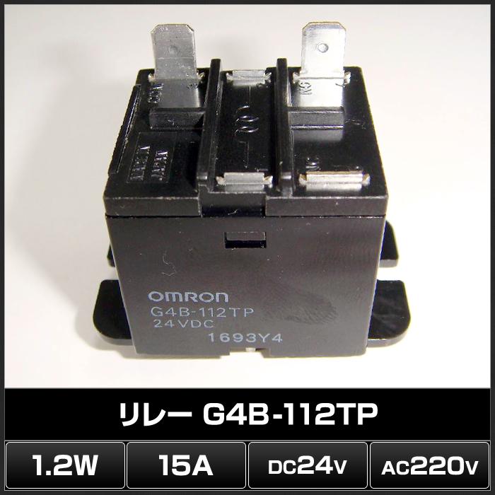 Kaito7455(10個) リレー 24VDC G4B-112TP [OMRON]