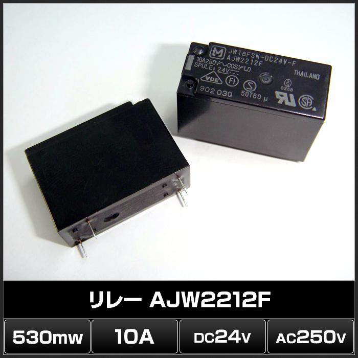 Kaito7456(10個) リレー 24V AJW2212F [Panasonic]