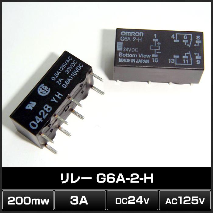 Kaito7457(10個) リレー 24VDC G6A-2-H [OMRON]