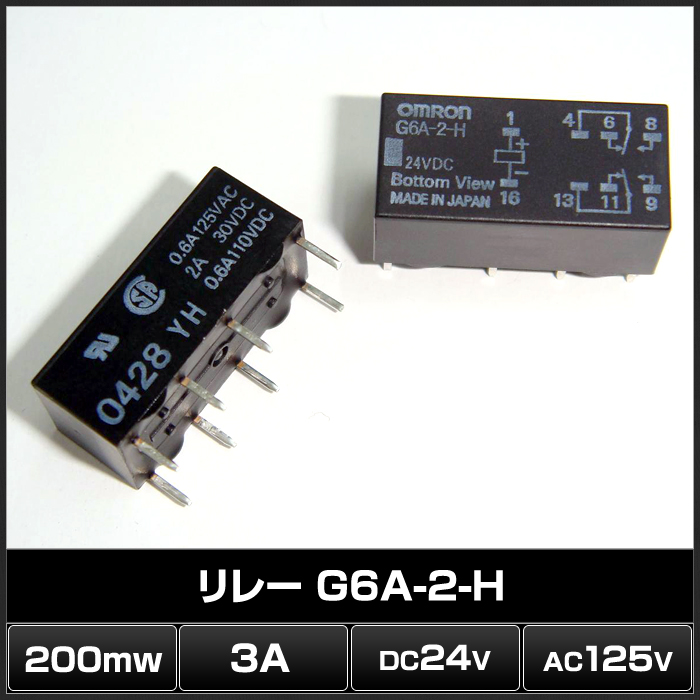 Kaito7457(100個) リレー 24VDC G6A-2-H [OMRON]
