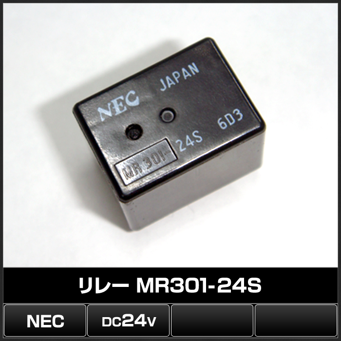 Kaito7467(100個) リレー 24V MR301-24S [NEC]
