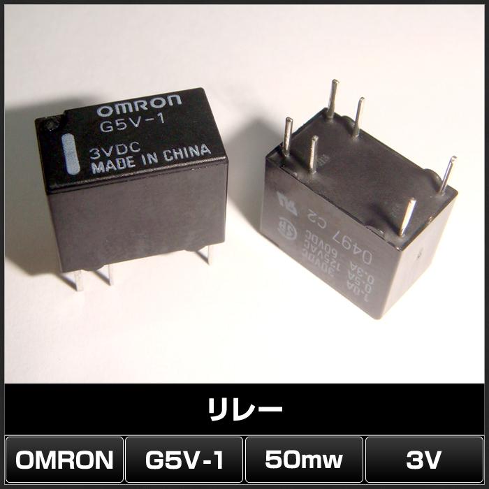 Kaito7470(500個) リレー 3V 50mA G5V-1 [OMRON]