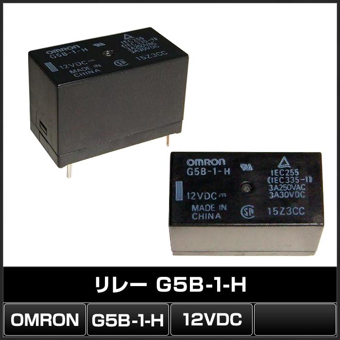 Kaito7471(1000個) リレー 12V G5B-1-H [OMRON]