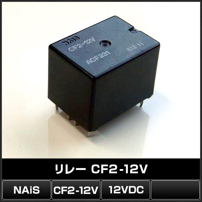 Kaito7473(100個) リレー 12VDC CF2-12V [NAiS]