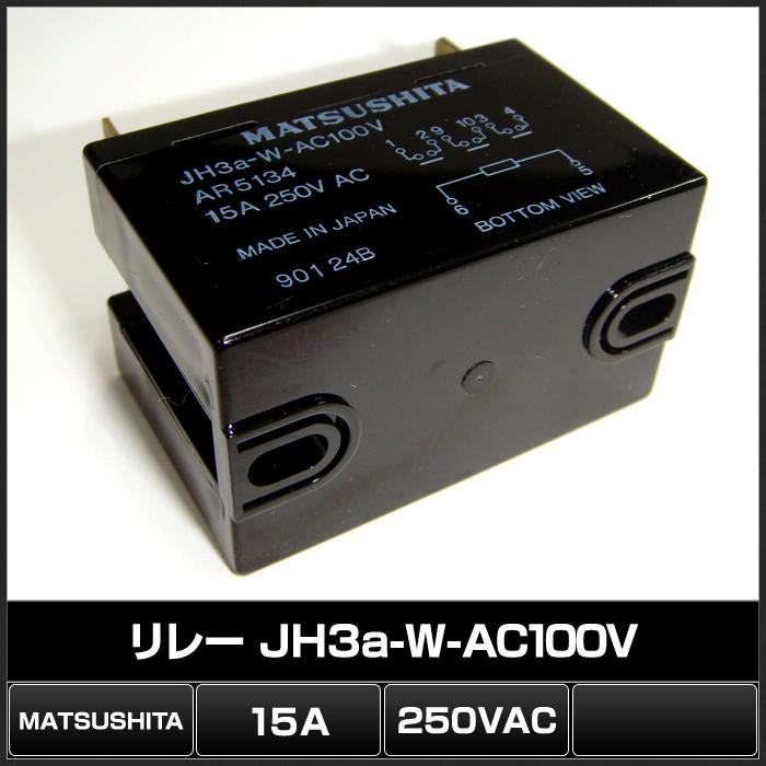 Kaito7474(100個) リレー JH3a-W-AC100V 15A [Matsushita]