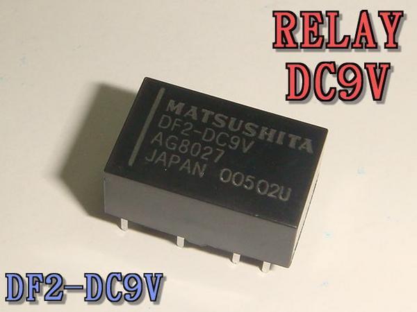 Kaito7482(100個) リレー 9VDC DF2-DC9V [NAiS]
