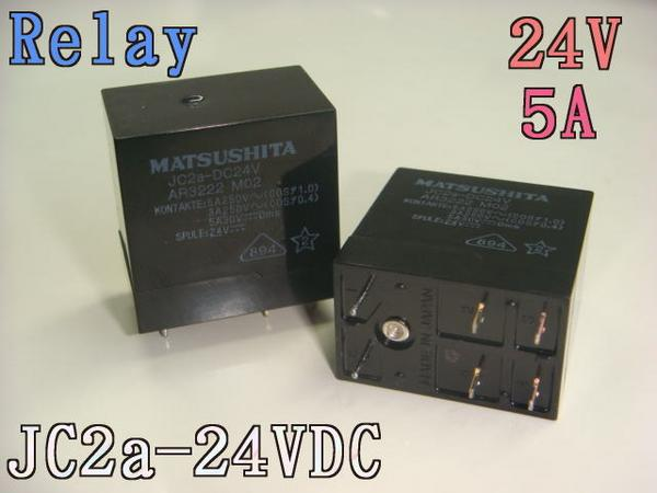 Kaito7487(100個) リレー 24V JC2a-DC24V 5A [MATSUSHITA]