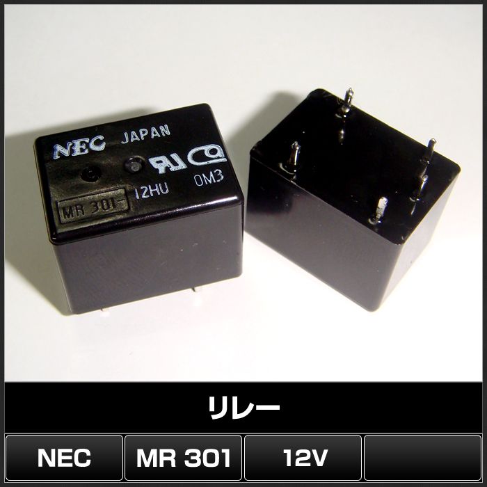 Kaito7489(50個) リレー 12V MR301-12HU [NEC]