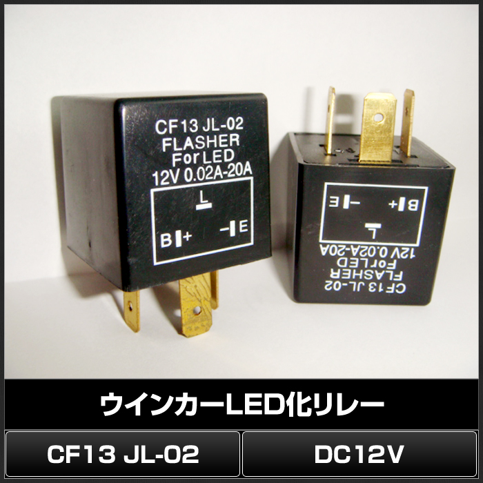 Kaito7496(50個) LEDウインカーリレー 12VDC CF13JL-02