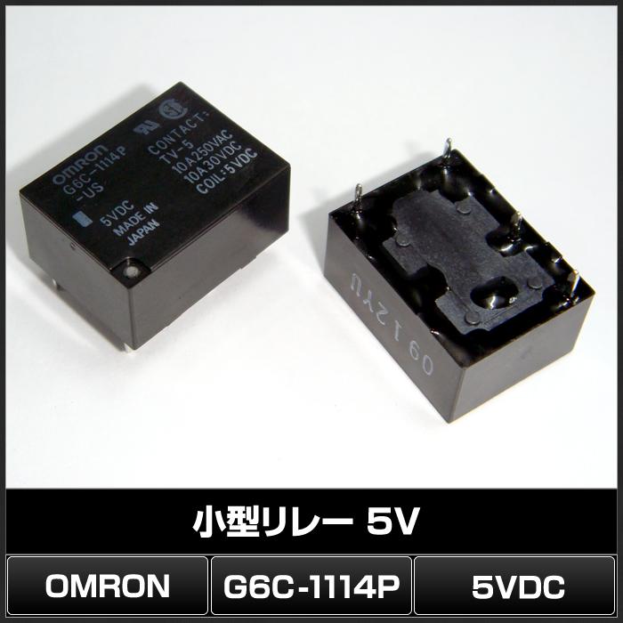 Kaito7691(10個) 小型リレー 5V G6C-1114P-US [OMRON]