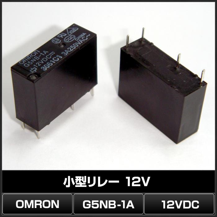Kaito7692(50個) 小型リレー 12V G5NB-1A [OMRON]