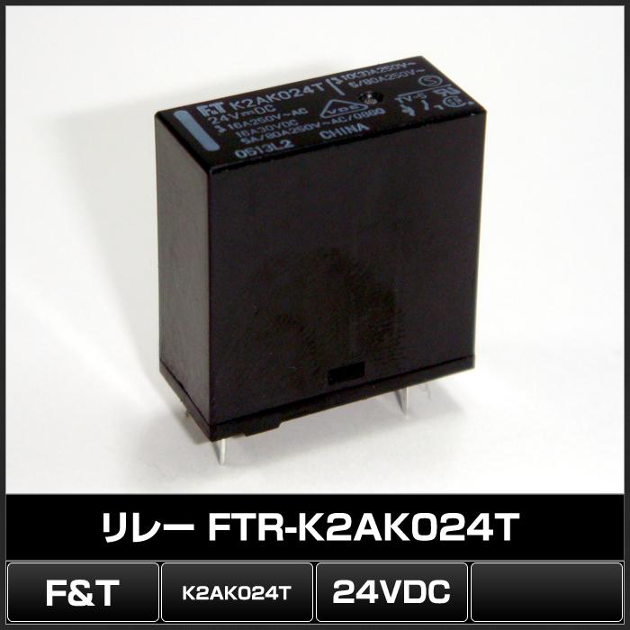Kaito7705(10個) リレー FTR-K2AK024T (24V) [Fujitsu]