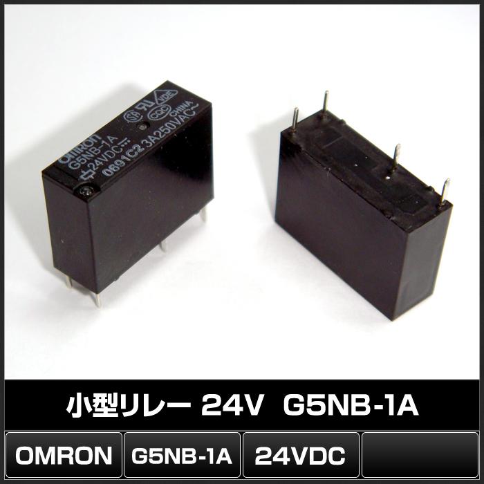 Kaito7711(10個) 小型リレー 24V  G5NB-1A [OMRON]