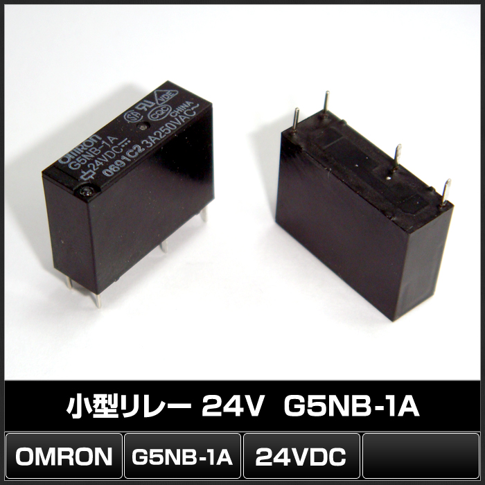 Kaito7711(100個) 小型リレー 24V  G5NB-1A [OMRON]