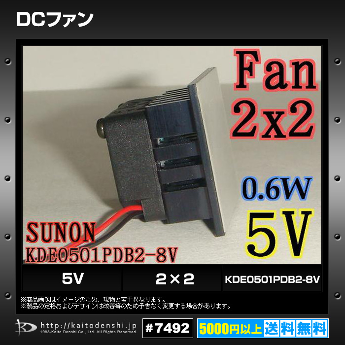 Kaito7492(10個) DCファン KDE0501PDB2-8V 5V/2x2 [SUNON]
