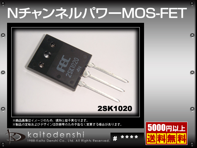 2SK1020(10個) 2SK1020 Nチャンネルパワー MOS-FET [FUJI]