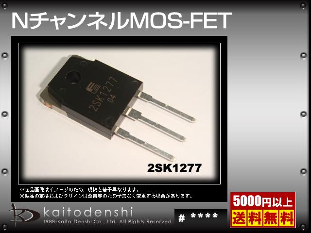 2SK1277(10個) 2SK1277 Nチャンネルパワー MOS-FET [FUJI]