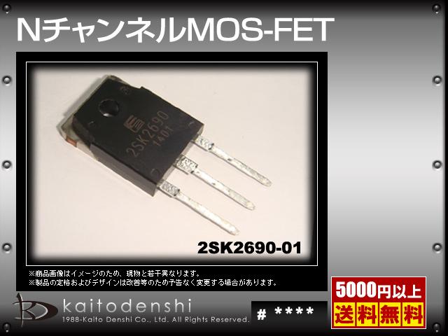 2SK2690-01(10個) 2SK2690-01 Nチャンネル MOS-FET [FUJI]