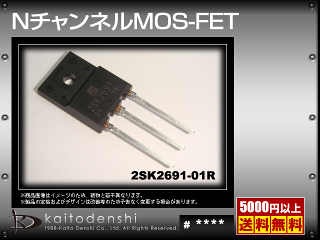 2SK2691-01R(10個) 2SK2691-01R Nチャンネル MOS-FET [FUJI]