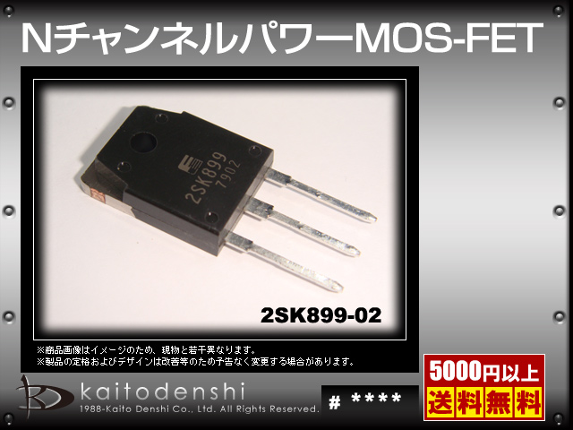 2SK899-02(10個) 2SK899-02 Nチャンネルパワー MOS-FET [FUJI]
