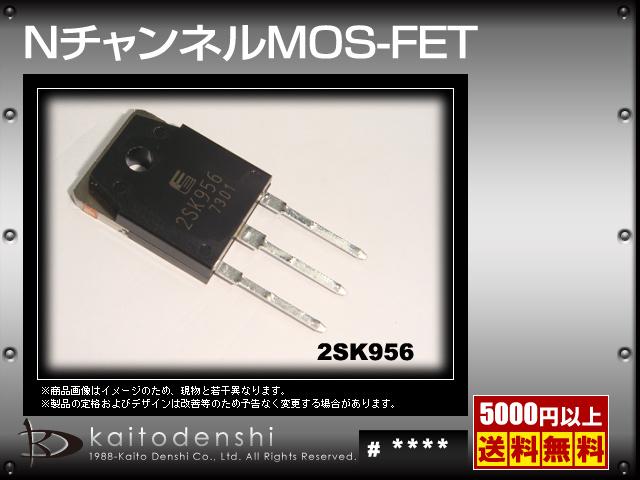 2SK956(10個) 2SK956 Nチャンネル MOS-FET [FUJI]