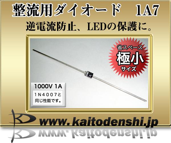 Kaito7171(100個) 1A7 極小型整流用 逆流防止ダイオード