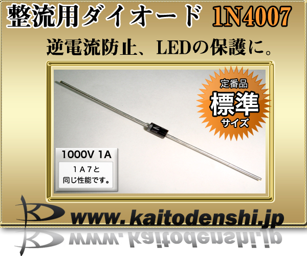 Kaito7172(1000個) 1N4007 一般整流用 逆電流防止ダイオード