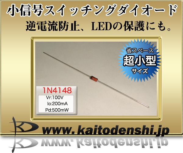 Kaito7173(100個) 1N4148 小信号高速スイッチングダイオード