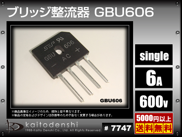 Kaito7747(10個) ブリッジダイオード GBU606 600V-6A