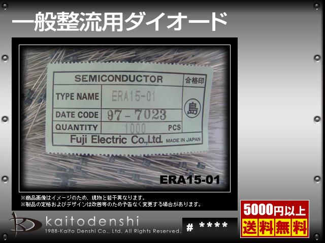ERA15-01(10個) ERA15-01 一般整流用ダイオード [FUJI]