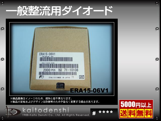 ERA15-06V1(10個) ERA15-06V1 一般整流用ダイオード [FUJI]