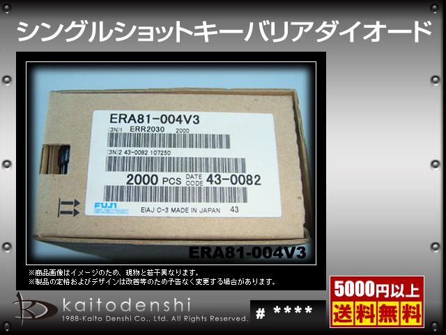ERA81-004V3(10個) ERA81-004V3 シングルショットキーバリアダイオード [FUJI]