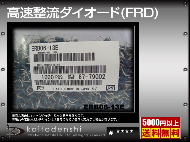 ERB06-13E(10個) ERB06-13E 高速整流ダイオード [FUJI]