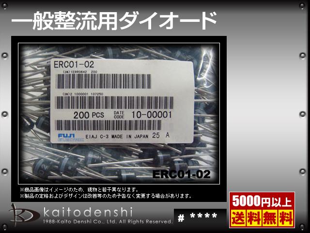 ERC01-02(10個) ERC01-02 一般整流用ダイオード [FUJI]